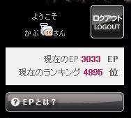 EP3000突破.jpg
